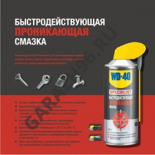 WD-40 420мл + дозатор SPECIALIST